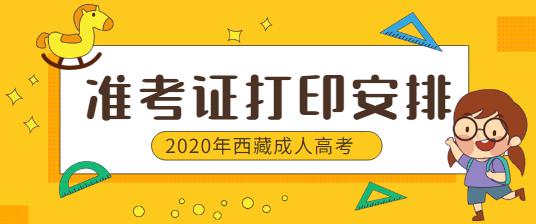 2020年西藏成人高考准考证打印时间及方法