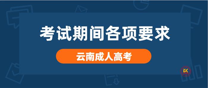 2021年云南成人高考考生须知正式公布