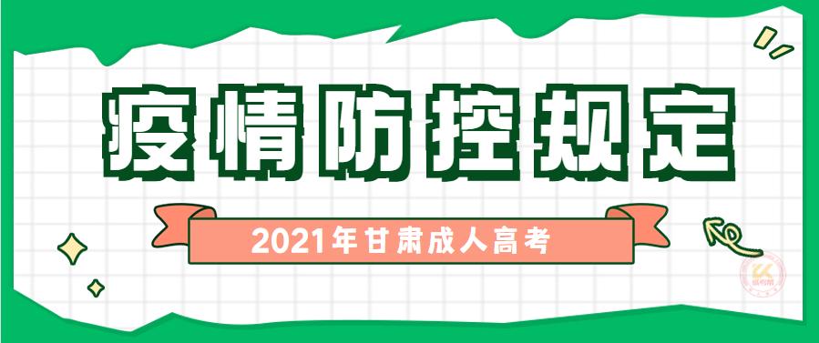 2021年甘肃成人高考疫情防控要求