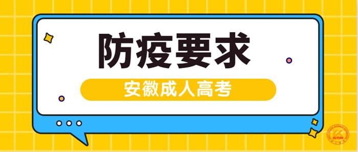 2021年安徽成人高考防疫要求正式公布