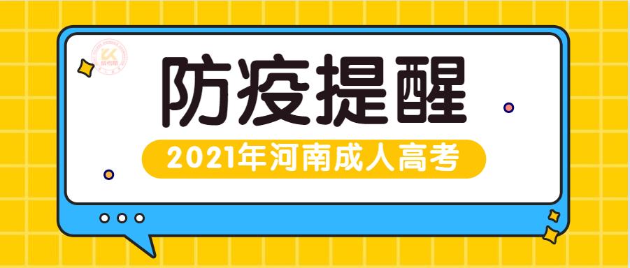 2021年河南成人高考考试9日起开始健康打卡