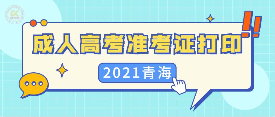2021年青海成人高考准考证打印时间及入口正式公布