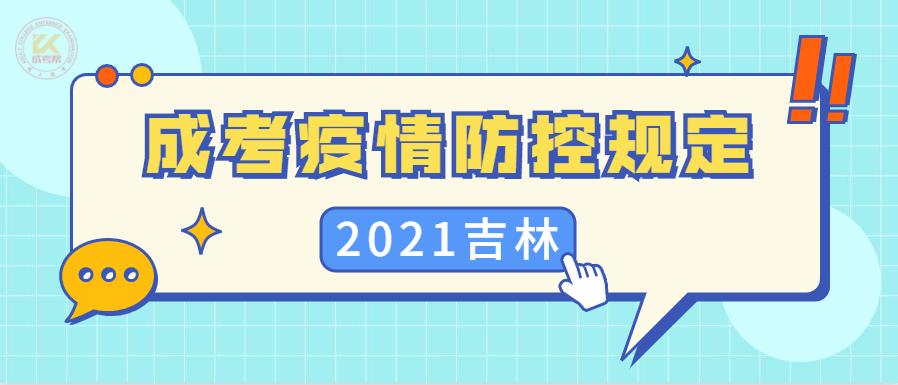 2021年吉林成人高考考生9日起开始填写健康卡