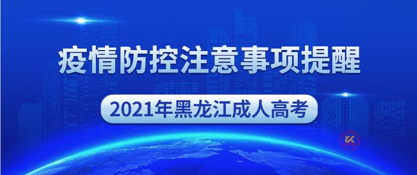 2021年黑龙江成人高考疫情防控注意事项提醒