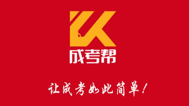 重磅!2021年天津成人高考10月直播课开播啦!