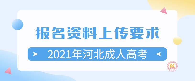 2021年河北成人高考报名资料上传要求正式公布