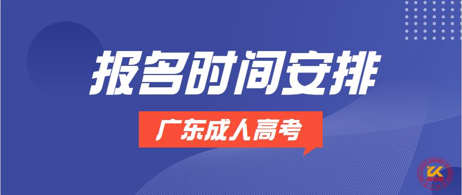 2021年广东成人高考报名时间正式公布