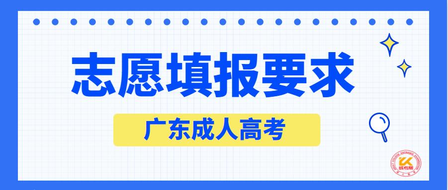 2021年广东成人高考志愿填报要求正式公布