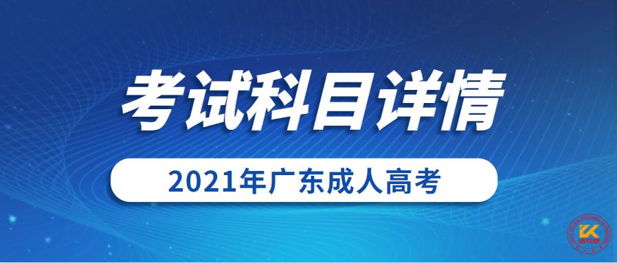 2021年广东成人高考考试科目正式公布