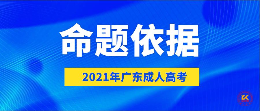 2021年广东成人高考命题依据已确定