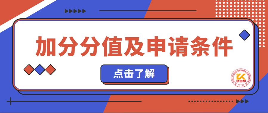 2021年广东成人高考加分条件正式公布