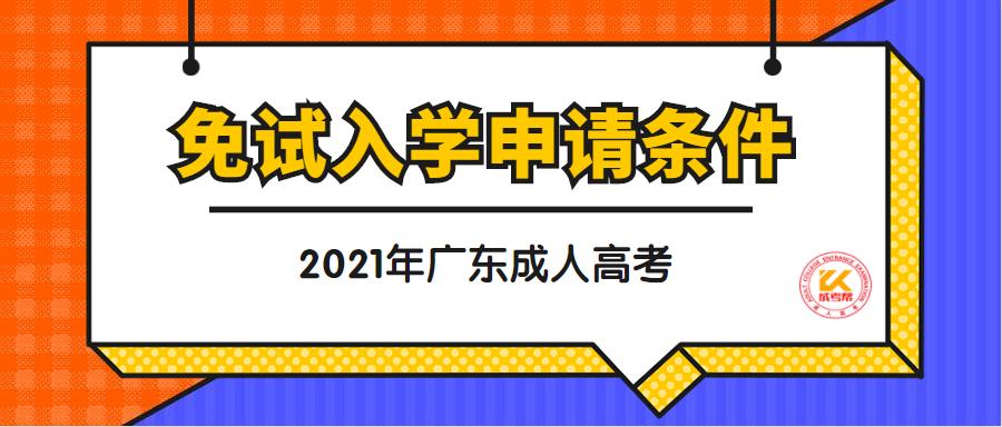 2021年广东成人高考免试入学申请条件正式公布