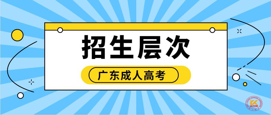 2021年广东成人高考招生层次正式公布