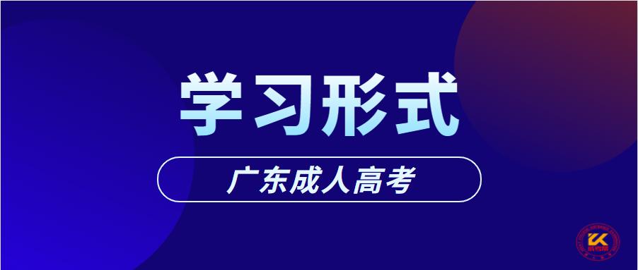 2021年广东成人高考学习形式正式公布