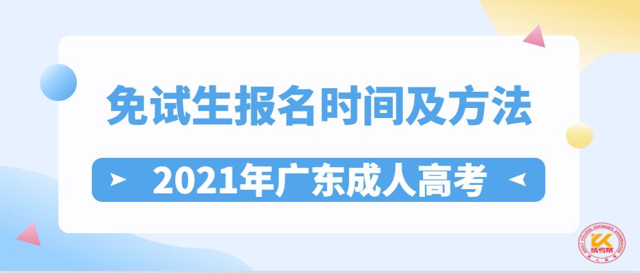 2021年广东成人高考免试生报名时间及方法公布