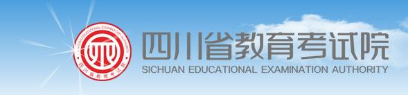 2019年四川成人高考成绩查询入口