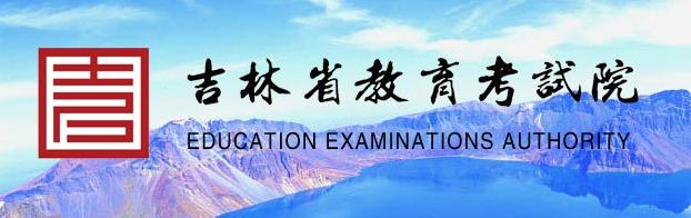 2019年吉林成人高考成绩查询时间