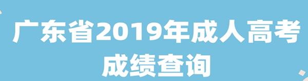 2019年千赢app手机版下载千赢官网qy88vip成绩查询时间