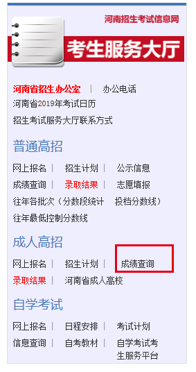 2019年河南成人高考成绩查询入口