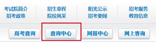 2019年黑龙江成人高考成绩查询时间
