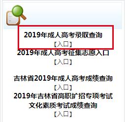 2019年吉林成人高考录取结果查询时间