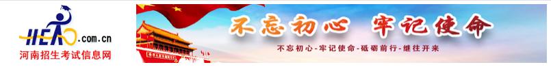 2019年河南成人高考录取结果查询时间