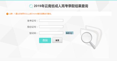 2019年云南成人高考录取结果查询时间