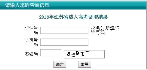 2019年江苏成人高考录取结果查询时间
