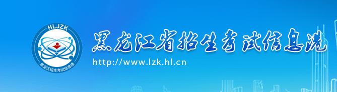 2019年黑龙江成人高考录取结果查询入口