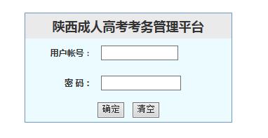 2019年陕西成人高考录取结果查询时间