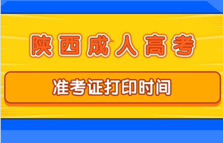 2020年陕西成人高考准考证打印时间提醒