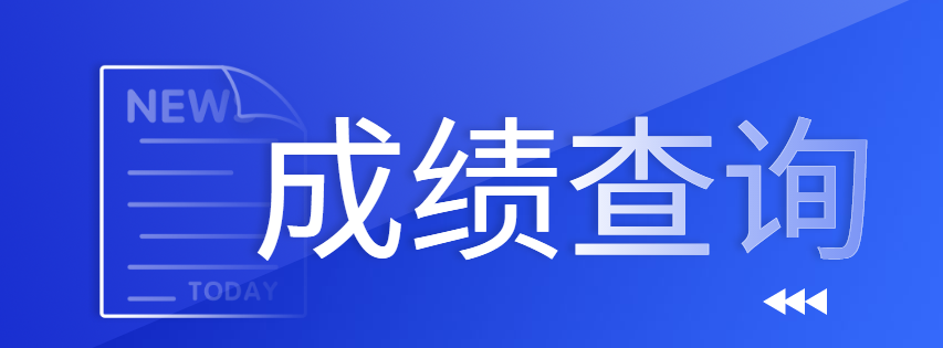 2020年陕西成人高考考试成绩11月20