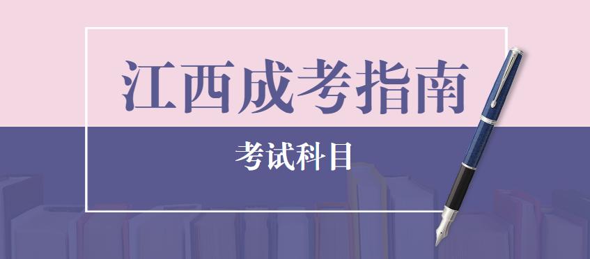 2021年江西成人高考考试科目分析