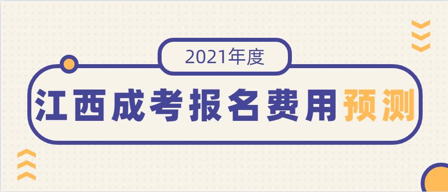 2021年江西成人高考报名费用(预测版)