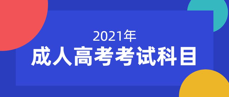 2021年黑龙江成人高考考试科目分析