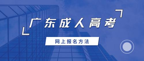 广东成人高考网上报名方法