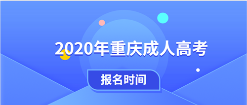 2020年重庆成人高考报名时间