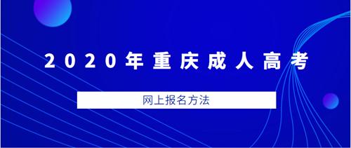重庆成人高考网上报名方法