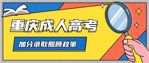 2020年重庆成人高考加分录取照顾政策