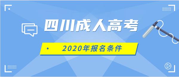 2020年四川成人高考报名条件