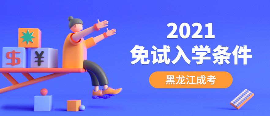 2021年黑龙江成人高考免试入学条件(预
