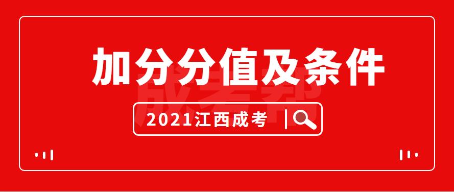 2021年江西成人高考照顾加分分值及要求