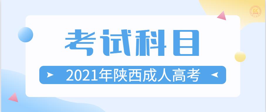 2021陕西成人高考考试科目正式公布