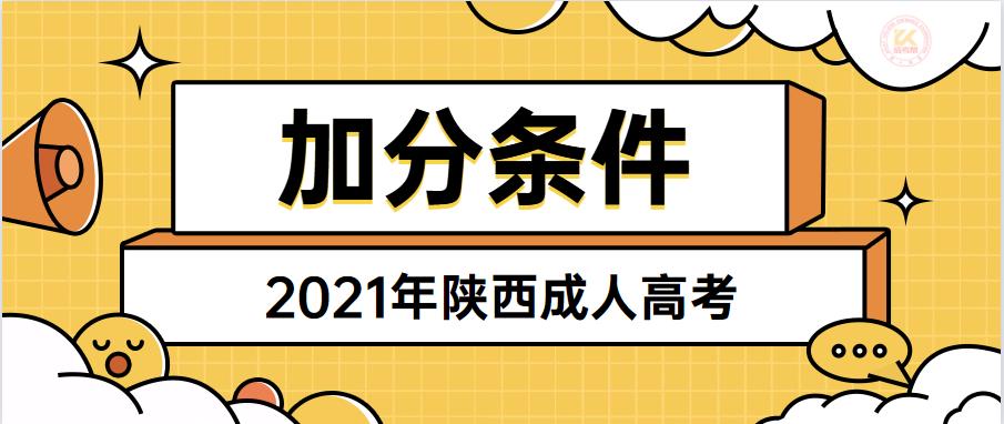 2021年陕西成人高考加分条件正式公布