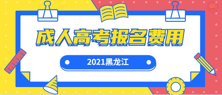 2021年黑龙江成人高考报名费用正式公布