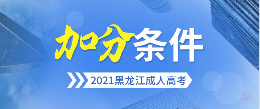 2021年黑龙江成人高考加分条件正式公布