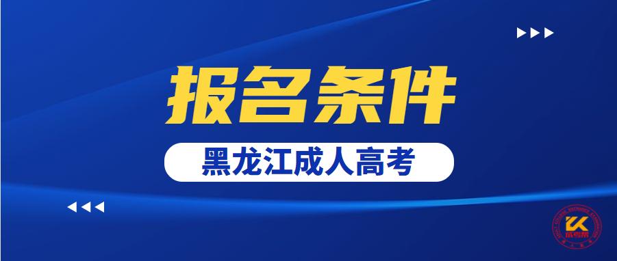 2021年黑龙江成人高考报名条件正式公布