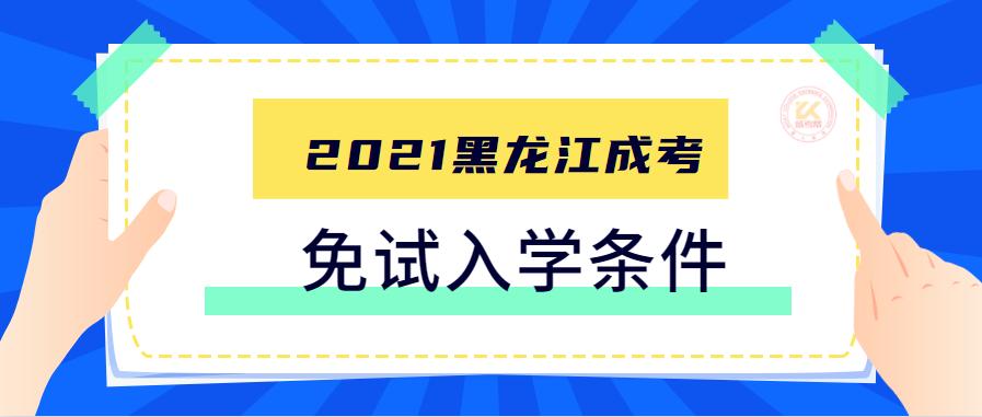2021年黑龙江成人高考免试入学条件正式