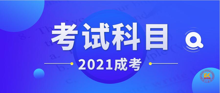 2021年黑龙江成人高考考试科目正式公布